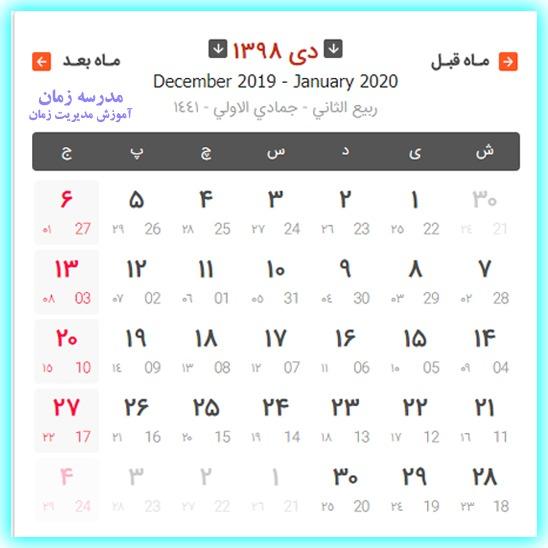 تقویم دی ماه ۱۳۹۸ دیماه