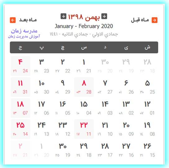 تقویم بهمن ماه ۱۳۹۸