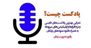 podcast پادکست - رادیو مدیریت زمان - مدرسه زمان