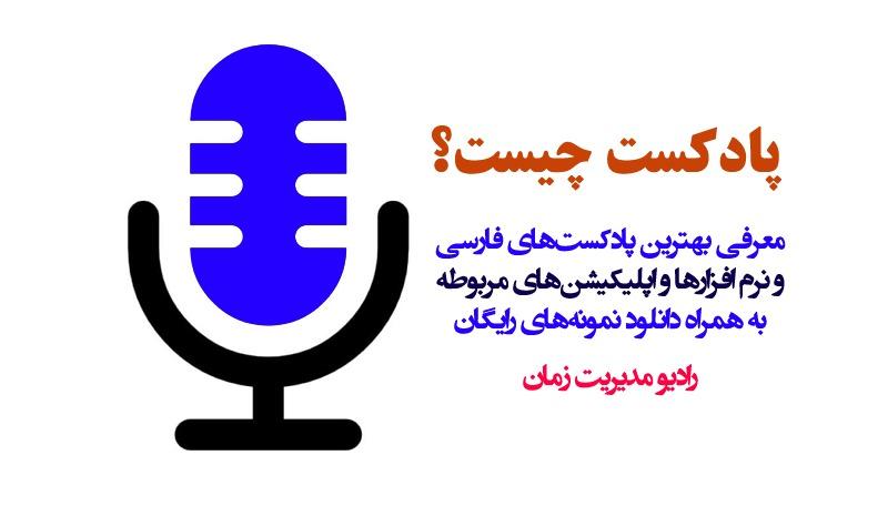 معرفی بهترین پادکست های فارسی خوب و ایرانی