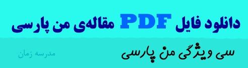 سی ویژگی من پارسی - فایل PDF مقاله سیمای پارسی دکتر شروین وکیلی