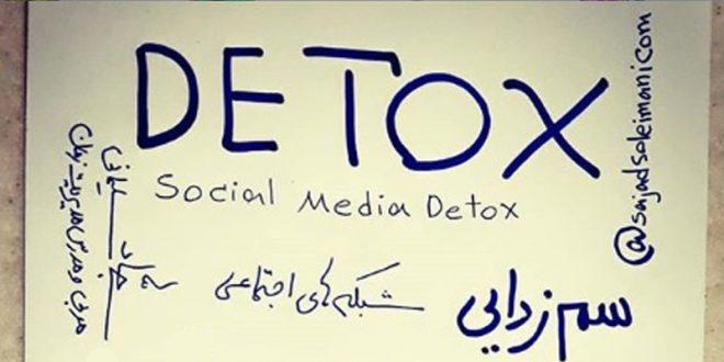 دیتاکس اینستاگرام و شبکه های اجتماعی - کنترل و مدیریت استفاده