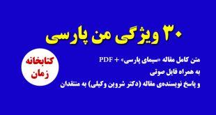 متن کامل مقاله «سیمای پارسی» و 30/سی ویژگی من پارسی دکتر شروین وکیلی
