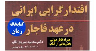 کتاب اقتدارگرایی ایرانی در عهد قاجار - دکتر محمود سریع القلم