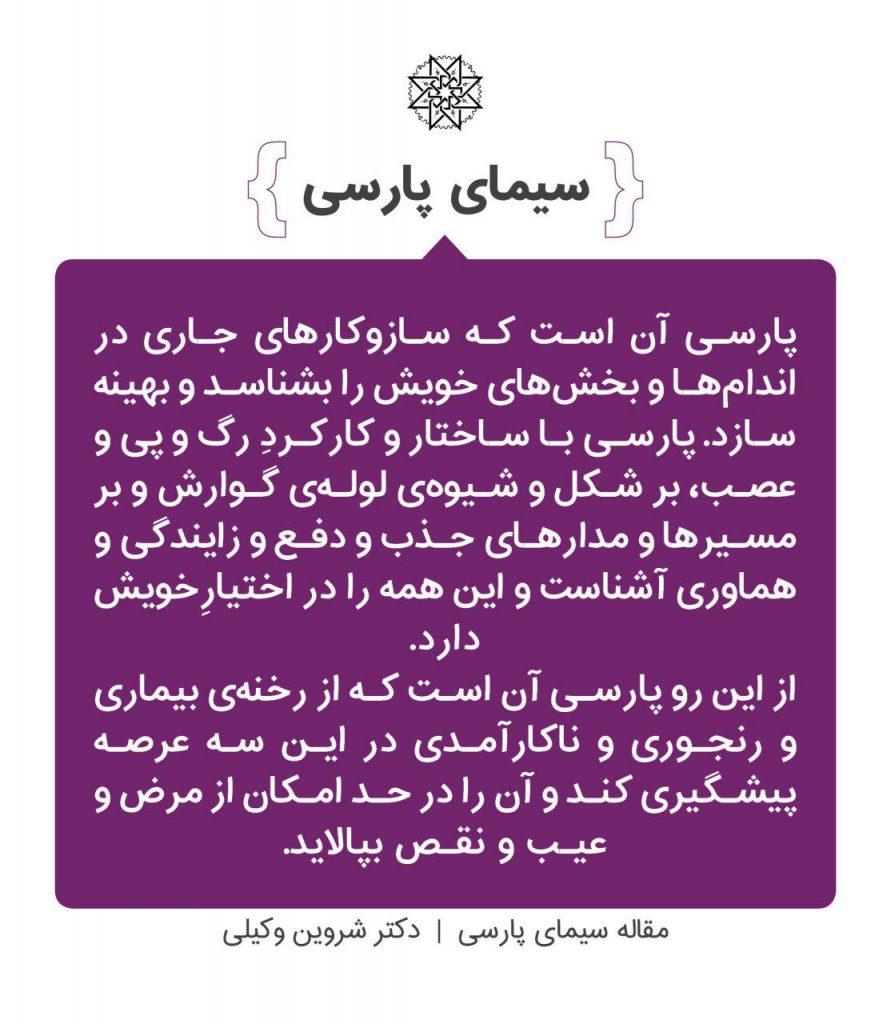 مقالهی سیمای پارسی - ویژگی 1 از 30 ویژگی من پارسی