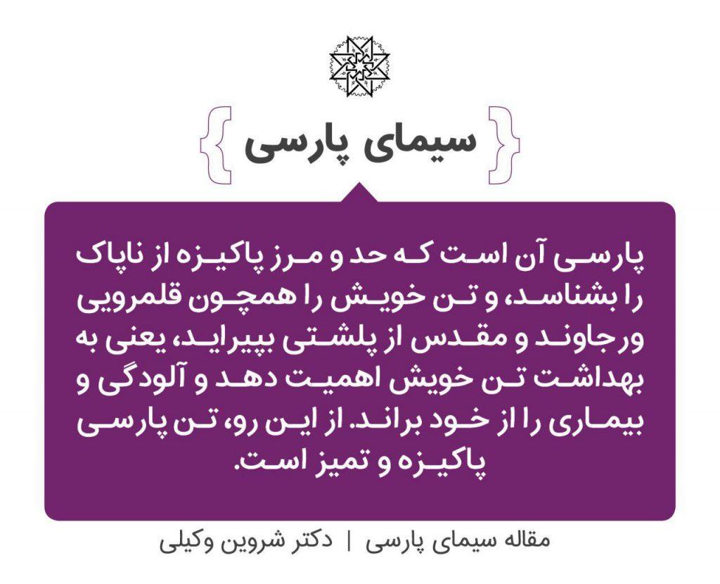مقالهی سیمای پارسی - ویژگی 4 از 30 ویژگی من پارسی - دکتر شروین وکیلی