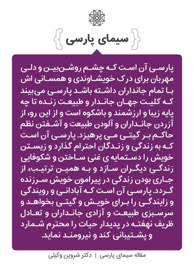 مقالهی سیمای پارسی - ویژگی 6 از 30 ویژگی من پارسی - دکتر شروین وکیلی