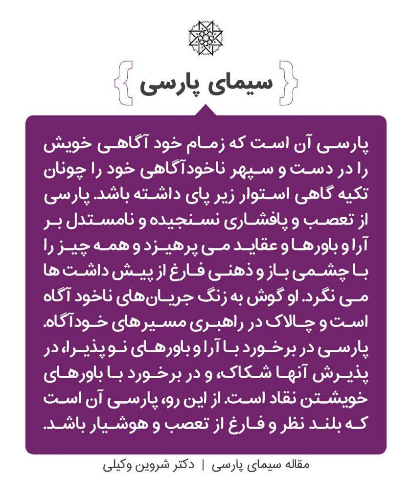 مقالهی سیمای پارسی - ویژگی 7 از 30 ویژگی من پارسی - دکتر شروین وکیلی