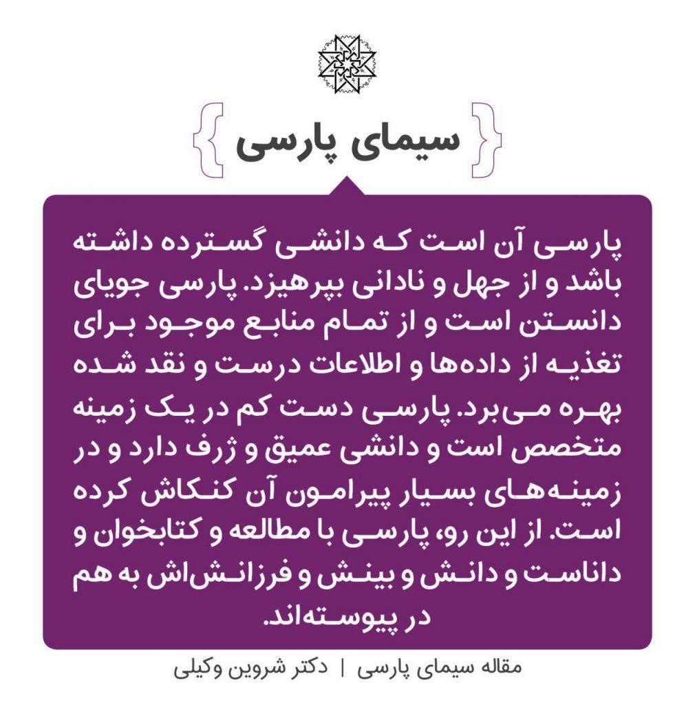مقالهی سیمای پارسی - ویژگی 8 از 30 ویژگی من پارسی - دکتر شروین وکیلی