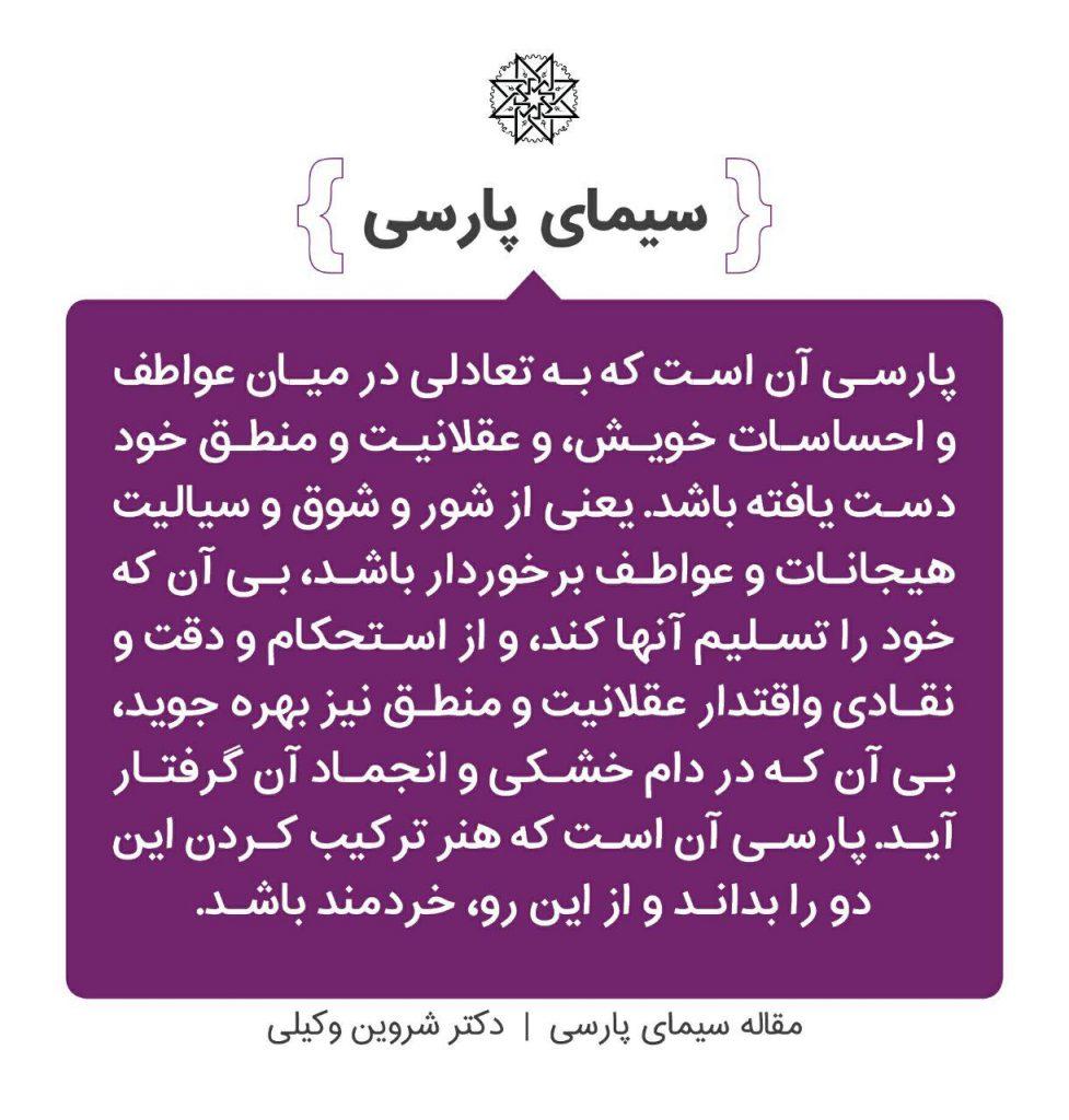 مقالهی سیمای پارسی - ویژگی 9 از 30 ویژگی من پارسی - دکتر شروین وکیلی
