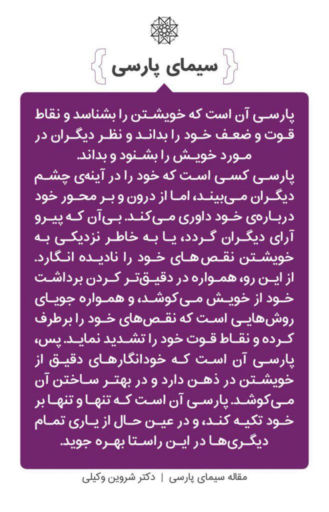 مقالهی سیمای پارسی - ویژگی 14 از 30 ویژگی من پارسی - دکتر شروین وکیلی