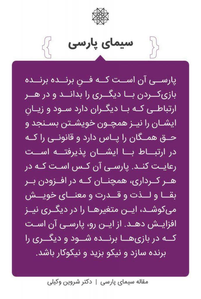 مقالهی سیمای پارسی - ویژگی 15 از 30 ویژگی من پارسی - دکتر شروین وکیلی