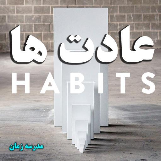 Habits ایجاد عادت های خوب در زندگی