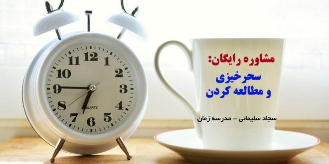 سحرخیزی و صبح زود بیدار شدن و مطالعه و درس خواندن