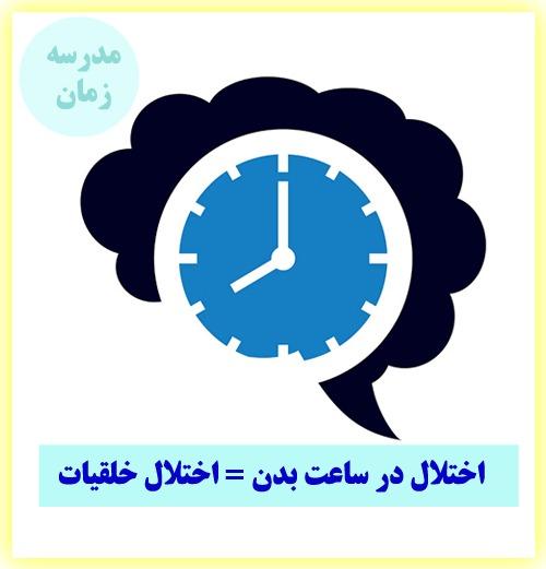اختلال در ساعت بدن = اختلال خلقیات اخلاق رفتار