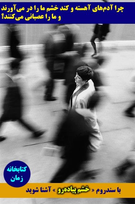 سندورم خشم پیاده رو - مقاله | چرا آدم های کند و آهسته مرا عصبانی می کنند؟