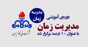 شرکت ملی گاز ایران - مدرسه زمان - دوره آموزشی مدیریت زمان