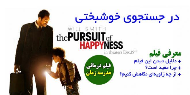 فیلم درمانی - معرفی فیلم در جستجوی خوشبختی شادکامی