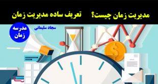 مدیریت زمان چیست؟ تعریف آن - اصول و روش مدیریت زمان - اشتباهات مدیریت زمان