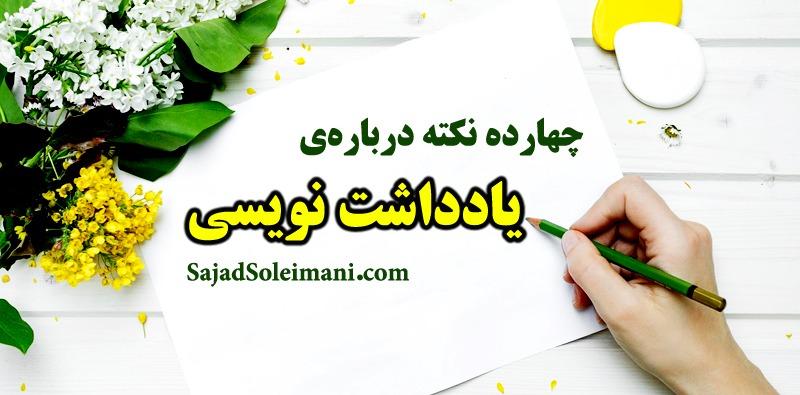 آموزش یادداشت نویسی و تولید محتوا و کپشن نوشتن