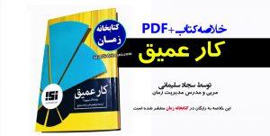 دانلود رایگان pdf خلاصه کتاب کار عمیق - کل نیوپورت