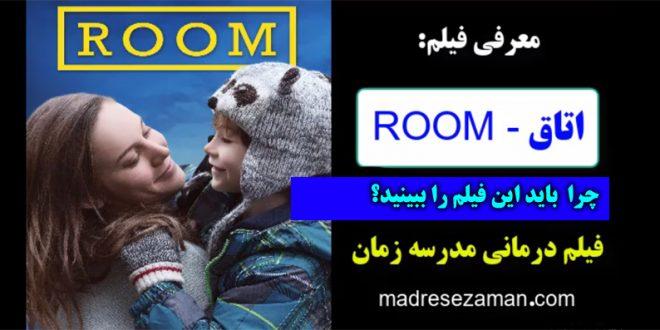 فیلم درمانی فیلم تراپی : فیلم اتاق 2015 ROOM