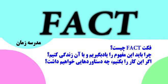 fact فکت چیست؟ تعریف ترجمه و مثال ها و مصداق های آن