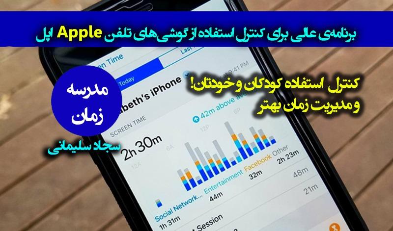 برنامه اسکرین تایم - نرم افزار - کنترل موبایل و گوشی تلفن همراه - مدیریت زمان