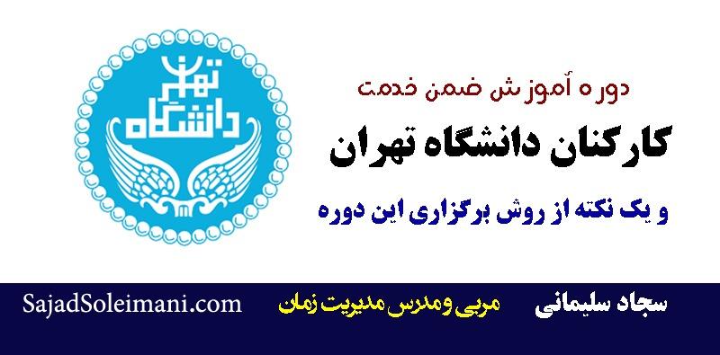 دوره آموزشی ضمن خدمت | کارکنان دانشگاه تهران | سجاد سلیمانی