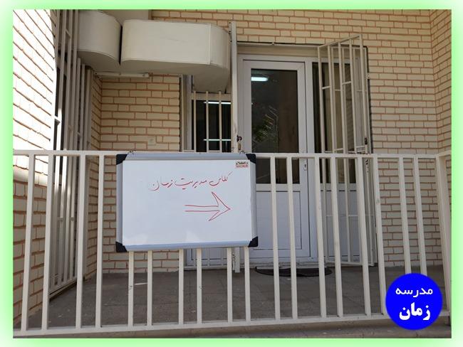 مرکز آموزشهای ضمن خدمت دانشگاه تهران - کلاس مدیریت زمان - سجاد سلیمانی