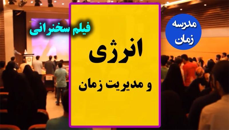 انرژی و مدیریت زمان - سخنرانی سجاد سلیمانی - همایش کتاب و کتابخوانی