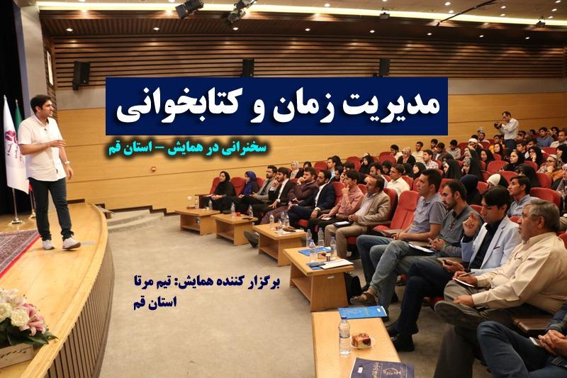 سجاد سلیمانی - سخنرانی همایش کتابخوانی قم - مرتا