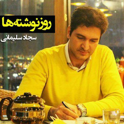 وبلاگ نویسی و روزنوشته های سجاد سلیمانی