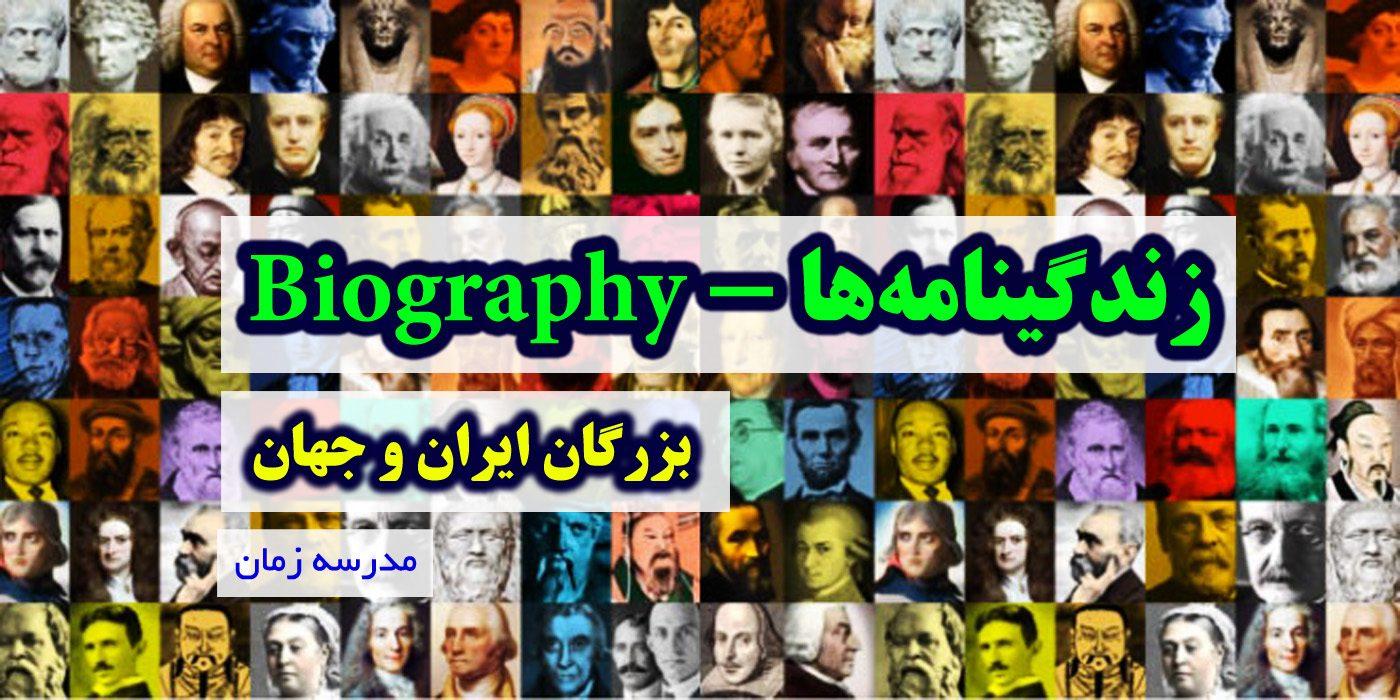 biographies آرشیو زندگینامه بزرگان ایران و جهان