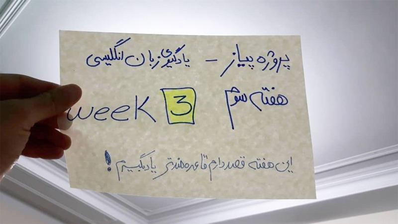 پروژه پیاز - یادگیری زبان انگلیسی - هفته سوم