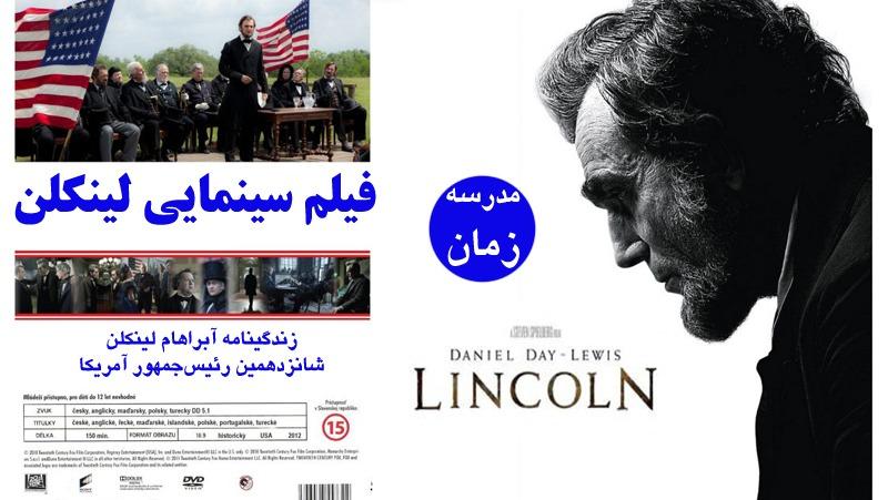 فیلم سینمایی لینکلن lincoln-2012 - بخشی از زندگینامهی شانزدهین رئیس جمهور آمریکا