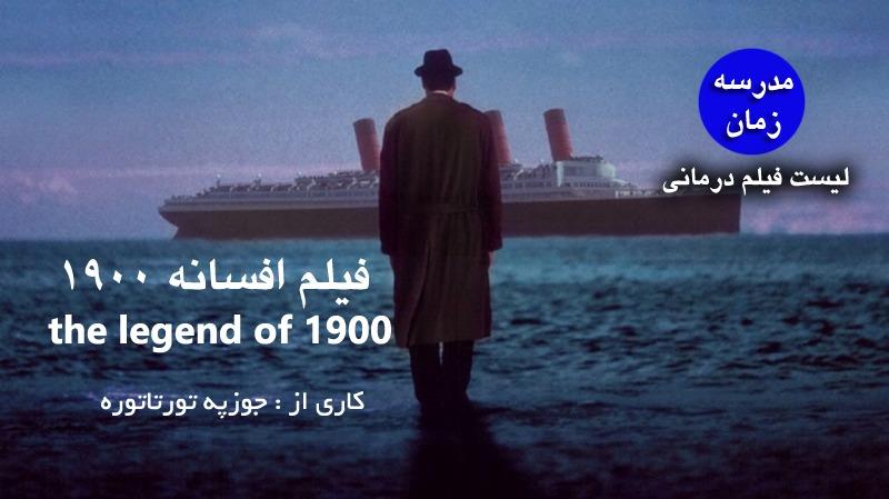 فیلم افسانه ۱۹۰۰ - جوزژه تورناتوره
