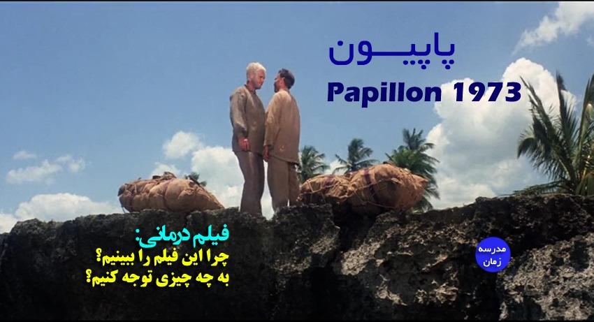 فیلم پاپیون ۱۹۷۳