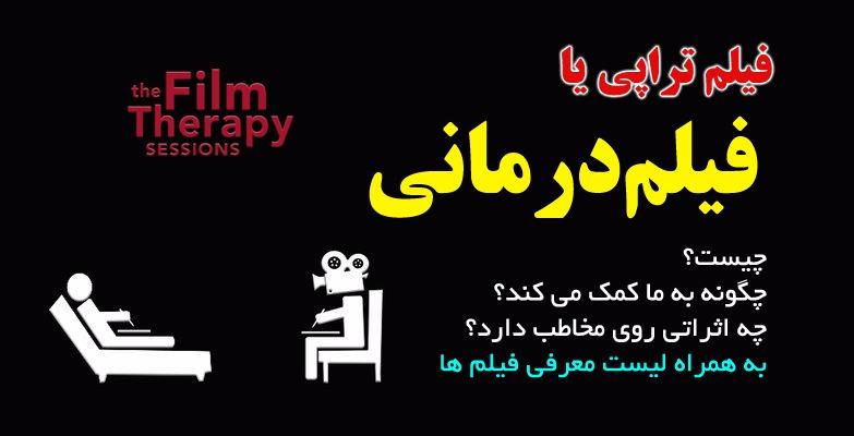 فیلم درمانی - فیلم تراپی film-therapy